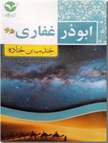 خرید کتاب ابوذر غفاری - جندب بن جناده از: www.ashja.com - کتابسرای اشجع
