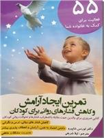 خرید کتاب تمرین ایجاد آرامش و کاهش فشارهای روانی برای کودکان از: www.ashja.com - کتابسرای اشجع
