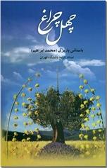 خرید کتاب برگزیده تفسیر المیزان - 2 جلدی از: www.ashja.com - کتابسرای اشجع