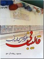 خرید کتاب آموزش تخصصی و مهارتی قالیبافی از: www.ashja.com - کتابسرای اشجع