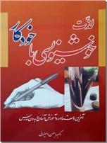 خرید کتاب خط - لذت خوشنویسی با خودکار از: www.ashja.com - کتابسرای اشجع