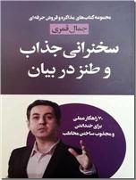 خرید کتاب سخنرانی جذاب و طنز در بیان از: www.ashja.com - کتابسرای اشجع