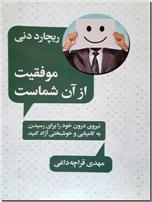 خرید کتاب موفقیت از آن شماست از: www.ashja.com - کتابسرای اشجع