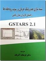 خرید کتاب شبیه سازی هیدرولیک جریان و رسوب رودخانه ها از: www.ashja.com - کتابسرای اشجع