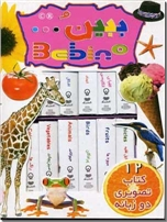 خرید کتاب مجموعه ببین و ... از: www.ashja.com - کتابسرای اشجع