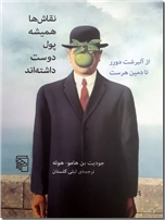 خرید کتاب نقاش ها همیشه پول دوست داشته اند از: www.ashja.com - کتابسرای اشجع