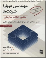 خرید کتاب مهندسی دوباره شرکت ها از: www.ashja.com - کتابسرای اشجع