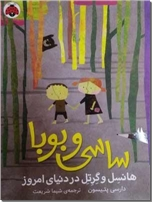خرید کتاب ساسی و بوبا از: www.ashja.com - کتابسرای اشجع