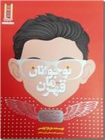 خرید کتاب نوجوانان قهرمان از: www.ashja.com - کتابسرای اشجع