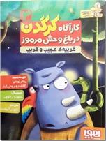 خرید کتاب کارگاه کرگدن در باغ وحش مرموز 6 جلدی از: www.ashja.com - کتابسرای اشجع