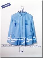 خرید کتاب شیر سیاه - بعد از عشق از: www.ashja.com - کتابسرای اشجع
