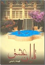 خرید کتاب تاوان عشق از: www.ashja.com - کتابسرای اشجع