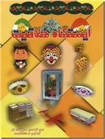 خرید کتاب ایستگاه خلاقیت - اوریگامی - کاردستی از: www.ashja.com - کتابسرای اشجع
