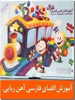 خرید کتاب آموزش الفبای فارسی آهنربایی غزال - صفحه وایت برد از: www.ashja.com - کتابسرای اشجع