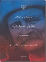 خرید کتاب لطفا این کتاب را بکارید از: www.ashja.com - کتابسرای اشجع