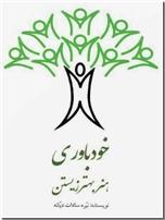 خرید کتاب خودباوری هنر بهتر زیستن از: www.ashja.com - کتابسرای اشجع