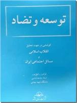 خرید کتاب توسعه و تضاد از: www.ashja.com - کتابسرای اشجع