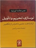 خرید کتاب نوسازی تحریم و تأویل از: www.ashja.com - کتابسرای اشجع