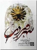 خرید کتاب سهروردی - دینانی از: www.ashja.com - کتابسرای اشجع