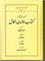 خرید کتاب انسان کامل - عزیزالدین نسفی از: www.ashja.com - کتابسرای اشجع