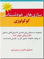 خرید کتاب کوکولوژی - بازی های خودشناسی از: www.ashja.com - کتابسرای اشجع