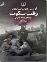 خرید کتاب وقت سکوت - رمان از: www.ashja.com - کتابسرای اشجع