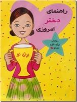 خرید کتاب راهنمای دختر امروزی از: www.ashja.com - کتابسرای اشجع