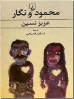 خرید کتاب محمود و نگار - عزیز نسین از: www.ashja.com - کتابسرای اشجع