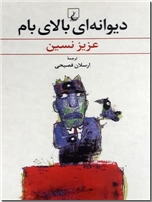 خرید کتاب دیوانه ای بالای بام - عزیز نسین از: www.ashja.com - کتابسرای اشجع
