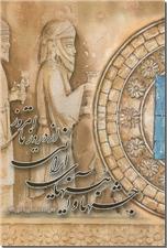 خرید کتاب جشن ها و آیین های ایرانی از دیروز تا امروز از: www.ashja.com - کتابسرای اشجع
