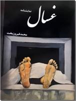 خرید کتاب غسال از: www.ashja.com - کتابسرای اشجع