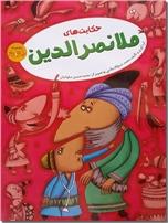 خرید کتاب حکایت های ملانصرالدین از: www.ashja.com - کتابسرای اشجع