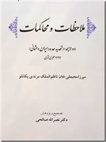خرید کتاب ملاحظات و محاکمات از: www.ashja.com - کتابسرای اشجع