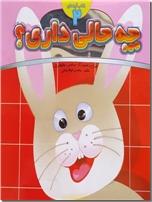 خرید کتاب چه حالی داری 2 از: www.ashja.com - کتابسرای اشجع