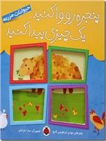 خرید کتاب پنجره رو وا کنید یک چیزی پیدا کنید - حیوانات مزرعه از: www.ashja.com - کتابسرای اشجع