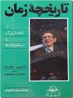 خرید کتاب تاریخچه زمان از: www.ashja.com - کتابسرای اشجع