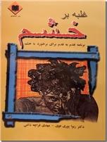 خرید کتاب غلبه بر خشم از: www.ashja.com - کتابسرای اشجع