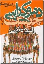 خرید کتاب دموکراسی چیست؟ از: www.ashja.com - کتابسرای اشجع