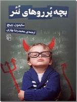 خرید کتاب بچه پرروهای ننر - نسل کودکان و جوانان خودشیفته از: www.ashja.com - کتابسرای اشجع