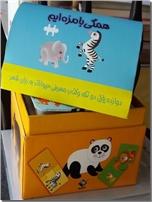 خرید کتاب همگی بامزه ایم - آشنایی با حیوانات وحش از: www.ashja.com - کتابسرای اشجع