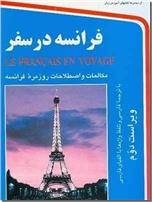 خرید کتاب فرانسه در سفر همراه با CD از: www.ashja.com - کتابسرای اشجع