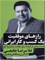 خرید کتاب رازهای موفقیت یک کسب و کار ایرانی از: www.ashja.com - کتابسرای اشجع