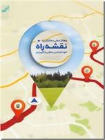 خرید کتاب راهکار عملی به کارگیری نقشه راه از: www.ashja.com - کتابسرای اشجع