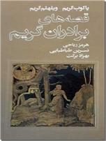 خرید کتاب قصه های برادران گریم از: www.ashja.com - کتابسرای اشجع