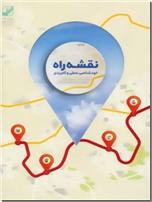 خرید کتاب نقشه راه - خودشناسی عمقی و کاربردی از: www.ashja.com - کتابسرای اشجع