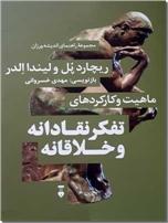 خرید کتاب ماهیت و کارکردهای تفکر نقادانه و خلاقانه از: www.ashja.com - کتابسرای اشجع