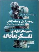 خرید کتاب مفهوم ها و ابزارهای تفکر نقادانه از: www.ashja.com - کتابسرای اشجع