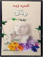 خرید کتاب رذل - آندره ژید از: www.ashja.com - کتابسرای اشجع