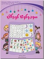 خرید کتاب سودوکو برای کودکان از: www.ashja.com - کتابسرای اشجع