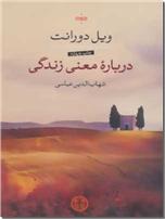 خرید کتاب درباره معنی زندگی از: www.ashja.com - کتابسرای اشجع